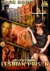 LESBIAN PRISON ロシア女子刑務所 地獄の女囚ハーレム