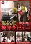 風俗店 熟年デビュー vol.02