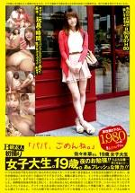 B級素人初撮り 075 「パパ、ごめんね。」 佐々木翠さん 19歳 女子大生