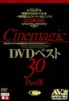 CineMagic DVD ベスト 30 PART.3