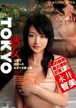 TOKYO熟女 永井智美