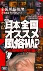 月刊日本全国オススメ風俗MAP 九州(福岡・熊本)編