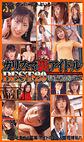 カリスマ裏アイドルBEST20