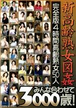 新高齢熟女図姦 完全版4時間高齢熟女50人 みんな合わせて3000歳!