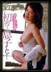 近親相姦 初めて息子と・・・ 神野美緒45歳