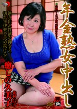 年金熟女中出し 癒しの久美子 北村信子