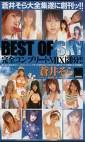 BEST OF SKY 蒼井そら