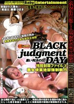 BLACK judgment DAY 残酷制裁ファイル 3