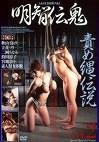 明智伝鬼 責め縄伝説vol.2