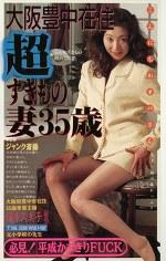 こんにちわオバさん 大阪豊中在住超すきもの妻35歳