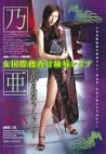 女国際捜査官陵辱レイプ ~汚されたチャイナドレス~ 乃亜