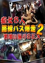 男の憧れ!?痴女だらけの路線バス!(2)