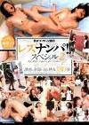 熟女マッサージ師のレズナンパ!! スペシャル 2