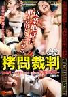 拷問裁判 vol.2 TORTURE TRIAL ~恋愛商法の女に下された恥獄の拷問~ 月美弥生