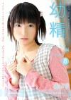幼精 LOLI*fairy 8