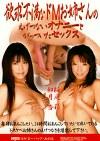 欲求不満なドMお姉さんのえげつないオナニーとがっついたセックス 卯月杏 桜庭彩