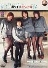 THE FETISH OF 女子校生黒タイツスペシャル Ⅳ