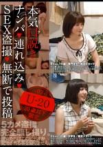 本気(マジ)口説き U-20 -03- ナンパ・連れ込み・SEX盗撮・無断で投稿