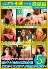 シロウト動画.com 30