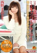 2010東北○○大学ミスキャンパスグランプリ 美人女子大生が処女のままAVデビュー!西野まお(19歳)