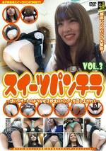 スイーツパンチラ Vol.3