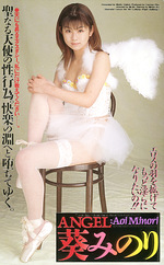 ANGEL 葵みのり