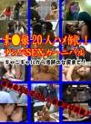 素○娘20人ハメ倒し!ナンパSEXカーニバル(3)