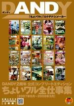 DANDY2周年公式コンプリートエディション ちょいワル全仕事集 2007年6月~2008年5月