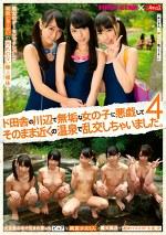 ド田舎の川辺で無垢な女の子に悪戯してそのまま近くの温泉で乱交しちゃいました。 4