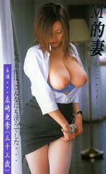 M的妻 友崎亜季