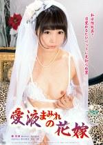 愛液まみれの花嫁