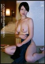 うちの妻・R香(26)を寝取ってください 18