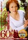 今が最高!60歳 沢村みき(仮名) NGなし還暦ババア!