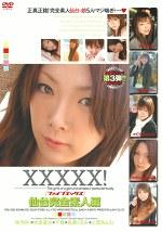 XXXXX![ファイブエックス]仙台完全素人編