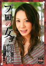 プロの女 椿綾乃