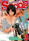 AV撮影現場を覗いてみませんか?イヤらしすぎる女性スタッフ達が撮影現場でチョメチョメしちゃった!! 3