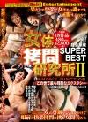超豪華版SUPER BEST 女体拷問研究所Ⅱ DEMON'S JUNCTION この世で最も残酷なエクスタシー