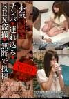 本気(マジ)口説き  U-20 -04- ナンパ・連れ込み・SEX盗撮・無断で投稿