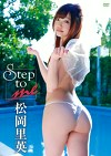 step to me 松岡里英