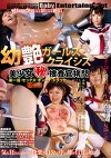 幼艶ガールズ・クライシス 美少女(秘)捜査官拷問 第一話:セックス・オン・ザ・ドラック 荒木まい