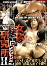 女体拷問研究所 セカンド VOL.5