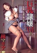 巨乳隷嬢ⅩⅥ 林マリア