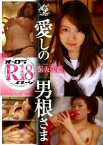 オーロラR18イメージ 愛しの男根さま 保坂美姫