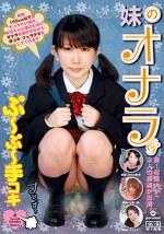 妹のオナラ&ぷ~ぷ~手コキ