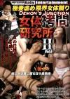 女体拷問研究所 セカンド VOL.6
