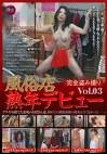 風俗店 熟年デビュー vol.03
