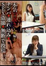 本気(マジ)口説き 人妻編 6 ナンパ・連れ込み・SEX盗撮・無断で投稿