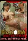 肉獄近●相姦4 凌辱「中出し」の熟母