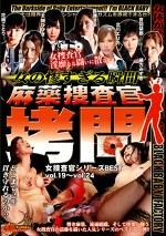 女の惨すぎる瞬間 麻薬捜査官拷問 女捜査官 シリーズBEST vol.19~vol.24