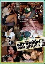 酔娘伝 GET DRUNK 酒で酔った主婦とヤった